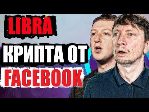 Что известно о криптовалюте Libra от Facebook. Децентрализация? Как заработать? Где Whitepaper?