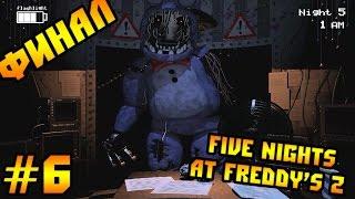 Прохождение Five Nights At Freddy's 2 - УБЕЙТЕ МЕНЯ!!! [5-я Ночь] [ФИНАЛ] #6