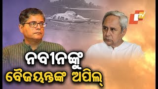 Jay Panda Appeals Release Of Choppers To Help Cyclone Affected Mp3