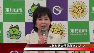 2017年6月30日に行われた、竹下景子さんの東村山しあわせ大使委嘱状交付...
