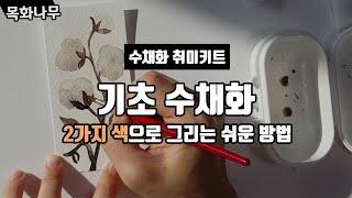 [취미생활 추천!] 집순이 취미미술, ✍?DIY키트 겨…