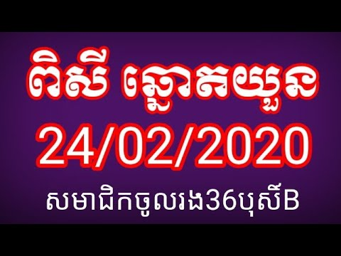 VN 24h តំរុយឆ្នោតយួន(24/02/2020)Vina24h Today,Vietnamese Lottery Vietnam Lottery VIP
