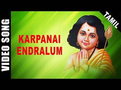 Karpanai Endralum | T.M. Soundararajan | Murugan | Tamil | Devotional Song | HD Temple Video