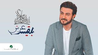Majid Al Mohandis ... Aarsh Balqees - 2021 | ماجد المهندس ... عرش بلقيس - بالكلمات