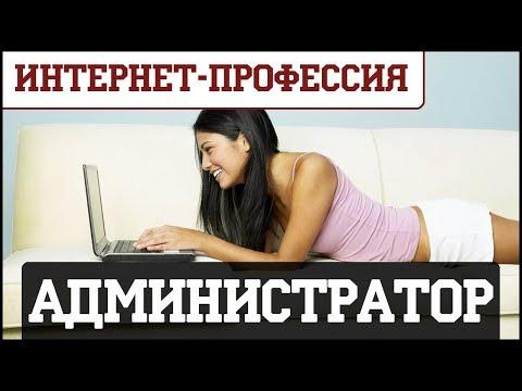 Интернет-профессия: Администратор группы VK. Заработок в Интернете во Вконтакте.