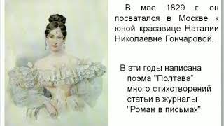 9 ЛИТ 9 я неделя Биография и лирика Пушкина