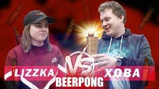 Download Хованский VS Лиззка [БИР ПОНГ] Mp3 and Videos