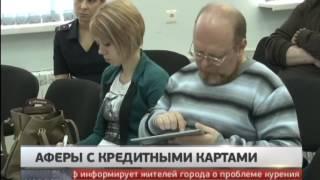 Аферы с кредитными картами. Новости. GuberniaTV(, 2014-11-20T09:43:13.000Z)