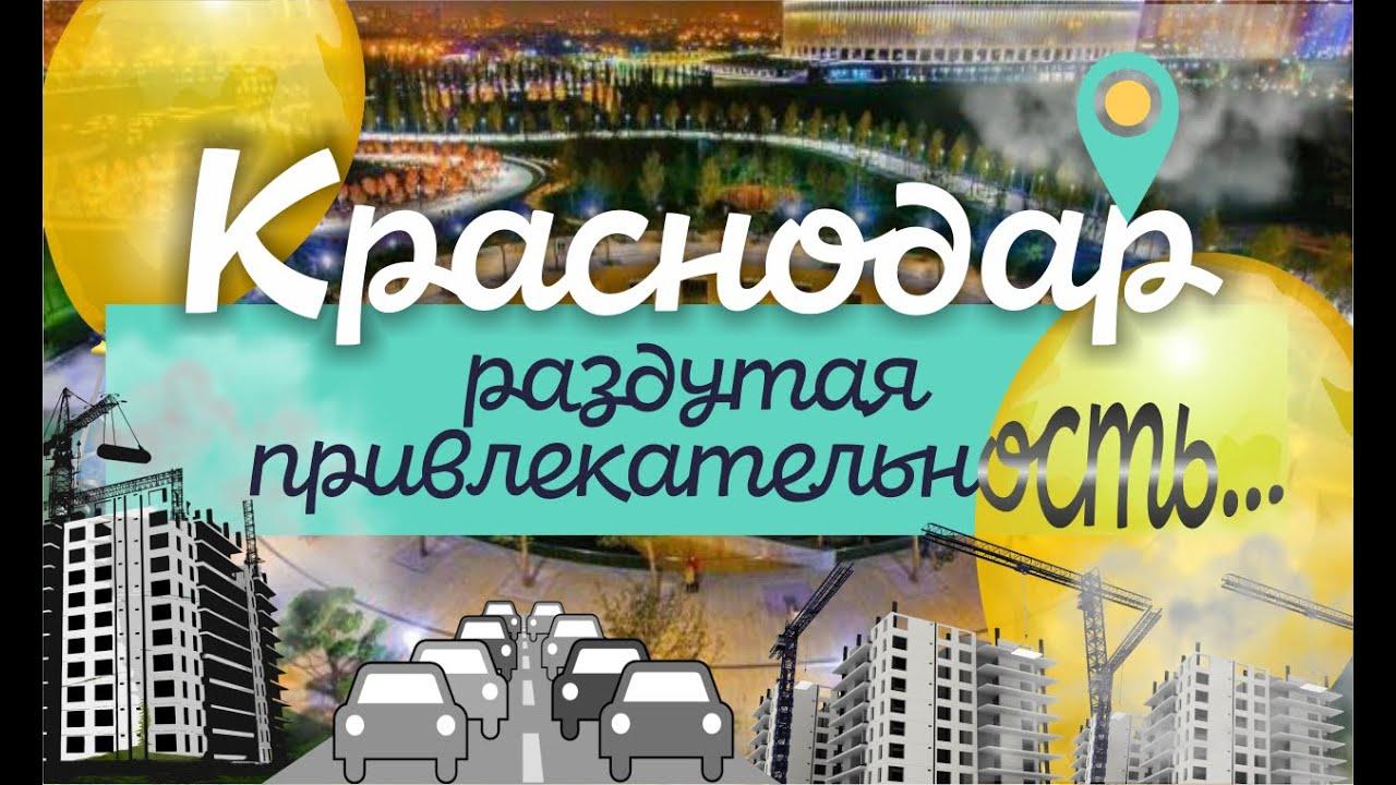 Краснодар. Подробный обзор города, который внезапно увеличился вдвое