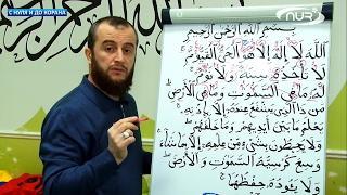 С нуля и до Корана: урок №46