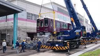 C#1408 阪急正雀工場搬入