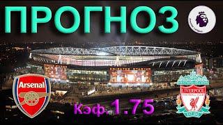 Арсенал Ливерпуль Прогноз на матч АПЛ