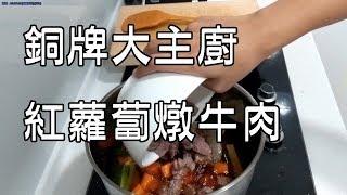 【6tan】銅牌大主廚:紅蘿蔔燉牛肉