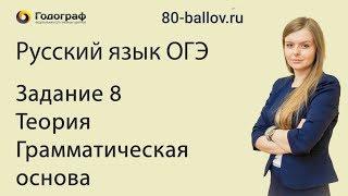 Русский язык ОГЭ 2019. Задание 8. Теория. Грамматическая основа