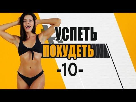 #УСПЕТЬПОХУДЕТЬ №10 Программа Тренировок для Похудения. Фитнес Дома.