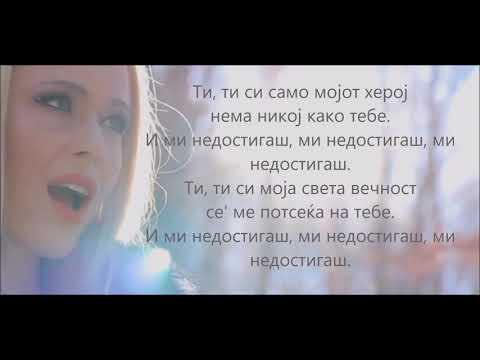 Viktorija Loba - Heroj (so tekst)