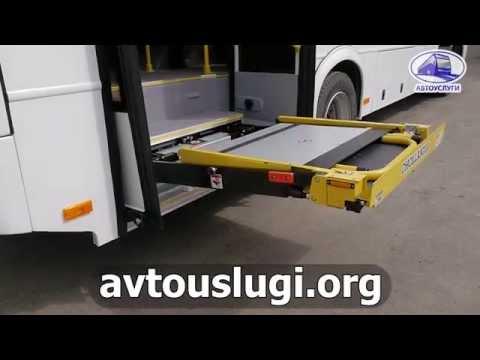Доступная среда Автобус для перевозки инвалидов