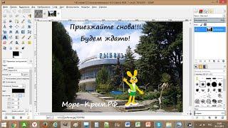 GIMP. Урок 9 - Простейший коллаж