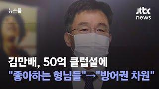 """김만배, 50억 클럽설에 """"좋아하는 형님들""""→""""방어권 차원"""" / JTBC…"""