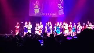 恵比寿マスカッツ1.5 新曲『じゃり道』 2018.5.4 マイナビBLITZ赤坂 コ...