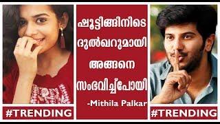 കണ്ട്രോള് പോയി!!!   Mithila Palkar disclosed her real experience with Dulquer Salmaan