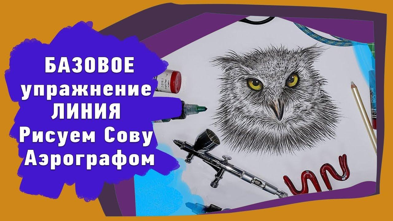 Базовое упражнение Линия,  рисуем Сову аэрографом