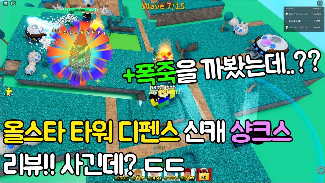 [로블록스] 올스타 타워 디펜스 신캐 5성 샹크스 리뷰!! +폭죽깡