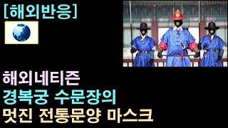 """[해외반응] 해외네티즌 """"경복궁 수문장의 멋진 전통문양…"""