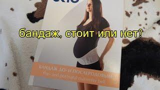 универсальный бандаж для беременных | стоит или не стоит?(Всем привет, я Оля, скоро буду мамой во второй раз)в этом видео расскажу вам свое мнение о бандаже для береме..., 2016-01-26T20:55:58.000Z)