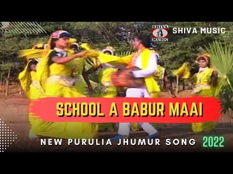 Bengali Jhumur Gaan 2015 - Schoole Babur Maay | Jhumur Gaan Album