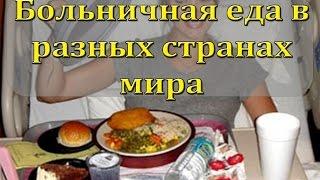 Больничная еда в разных странах мира! / Hospital food from around the world!