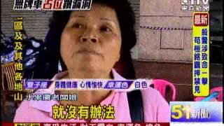 [東森新聞]水果攤車長年「違停」!   居民:有礙觀瞻
