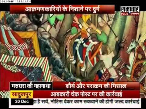 Marudhara Ki Mahagatha: Junagarh Fort's exclusive history