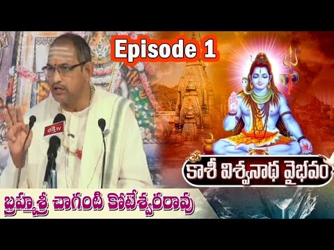 Kasi Viswanatha Vaibhavam by Brahmasri Chaganti Koteswara Rao || Episode 1 || Bhakthi TV