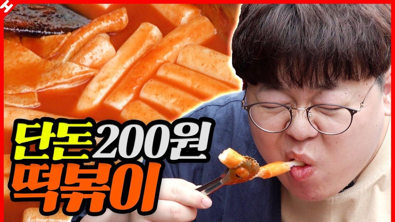 단돈 200원 떡볶이, 한국에서 가장 저렴한 떡볶이 직접 먹으러 왔습니다 [테이스티훈]