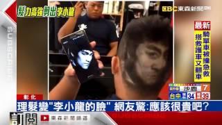 這是李小龍?髮型師自豪神技 網友:像孫悟空