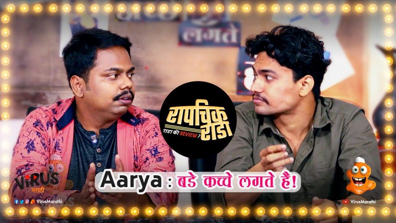 Aarya | Rapchikrada | Review | Virus Marathi