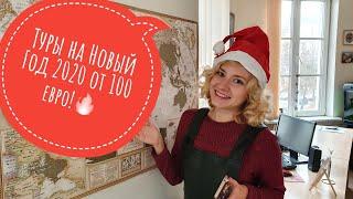 Куда поехать на Новый год 2020? Теплые края, туры в Карпаты, зимняя Европа!