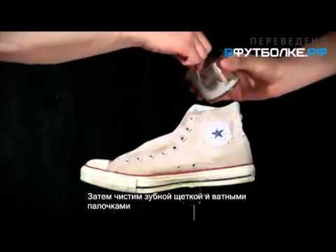 прохождения государственной светящий палочка как отмыть пятна на кроссовках галерее представлено фото