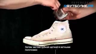 Как почистить кеды(, 2013-03-29T09:30:56.000Z)