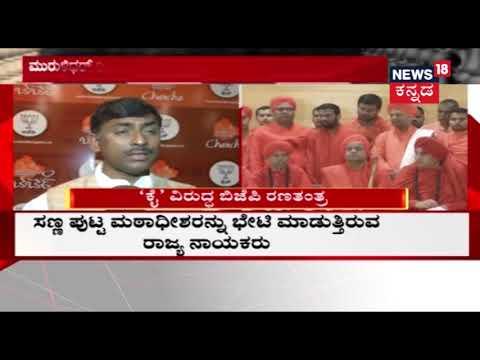 Veerashaiva & Lingayat Swamiji's Strategy For Unite Hindu Moment & BJP's Victory
