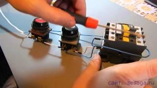 Подключение магнитного пускателя контактора(, 2014-12-03T14:30:55.000Z)