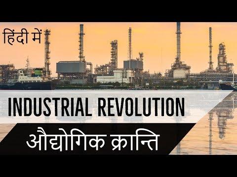 औद्योगिक क्रांति - Industrial Revolution in Hindi - World History for IAS/UPSC/PCS