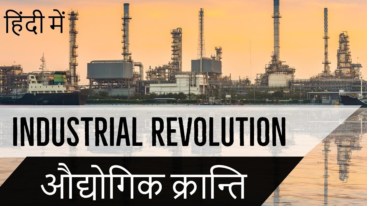 industrial revolution in india essay