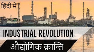औद्योगिक क्रांति - Industrial Revolution in Hindi - World History for IAS/UPSC/PCS