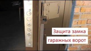 видео Роллетные ворота для гаража – надежная защита