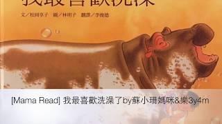 此影片關於[Mama Read] 我最喜歡洗澡了by蘇小珊媽咪&樂3y4m #日本產經兒...