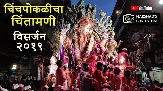 Chinchpokalicha Chintamani | Visarjan Mirawnuk 2019 | Harshad's Travel Vlogs