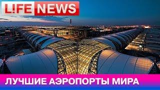 Топ-5 аэропортов мира