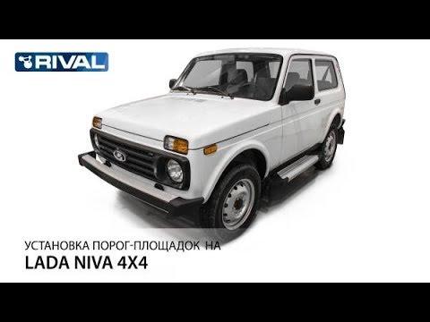Установка порог-площадок на Lada Niva 4x4